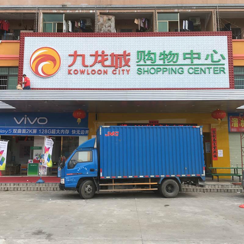 东城招牌字体设计服务热线_丰收广告