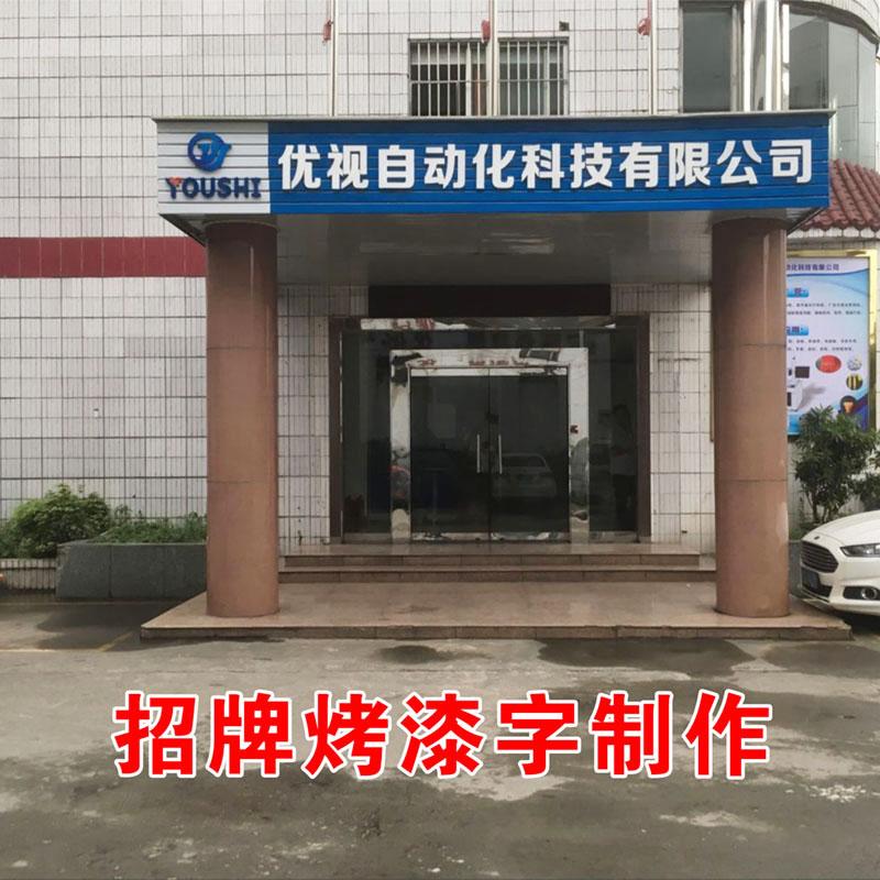 东城专业制作招牌效率高_丰收广告