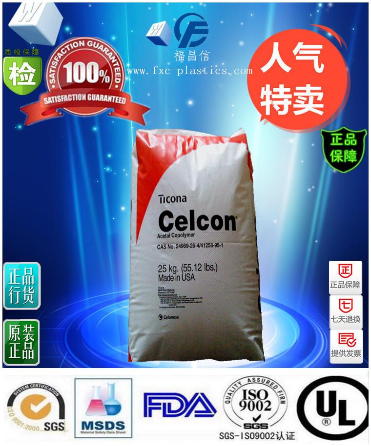 美国泰科纳POM C13031,耐化学性,耐燃油性,抗溶剂性,耐碱,FDA等级