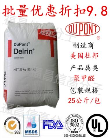 美国杜邦POM 100AL,高粘度均聚甲醛,高润滑性,低磨耗和低摩擦性能
