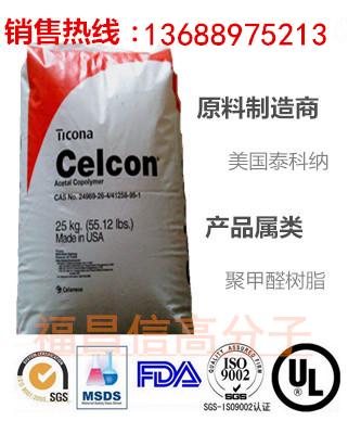 美国泰科纳POM C9021,耐化学性。