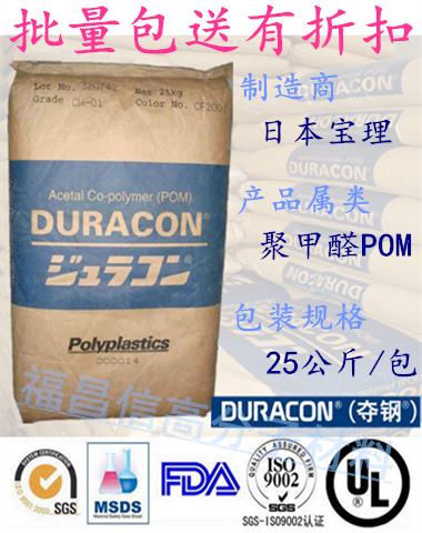 日本宝理POM CH-20,导电性,碳纤维增强・耐摩擦磨耗