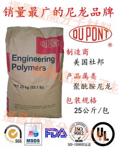 美国杜邦PA66 EFE6053 BK413,40%矿物/玻璃纤维增强,聚酰胺66
