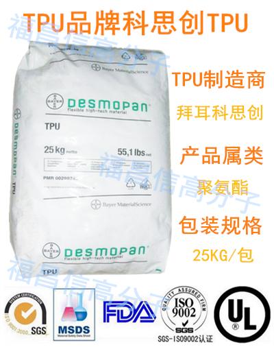 科思创TPU 3385A,良好的耐磨性,应用于硬软系统; 软管