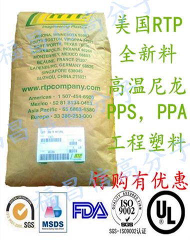 美国RTP 4407HSL,持续耐高温塑料。