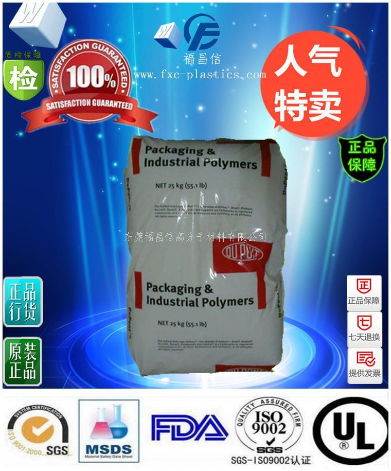 油墨級EVA,杜邦EVA40W,用作熱熔膠,密封劑,粘合劑,電線護套。