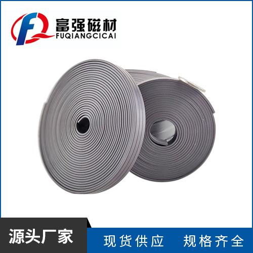 强力橡胶软磁