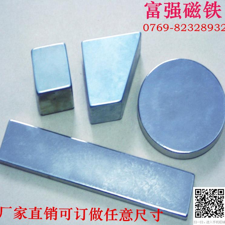 东莞方形强力磁铁供应