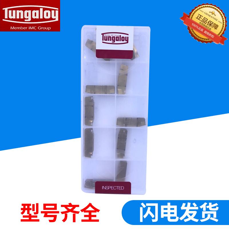 无锡45度槽刀片_福日港雄_采购的网站_产品代理商在哪里