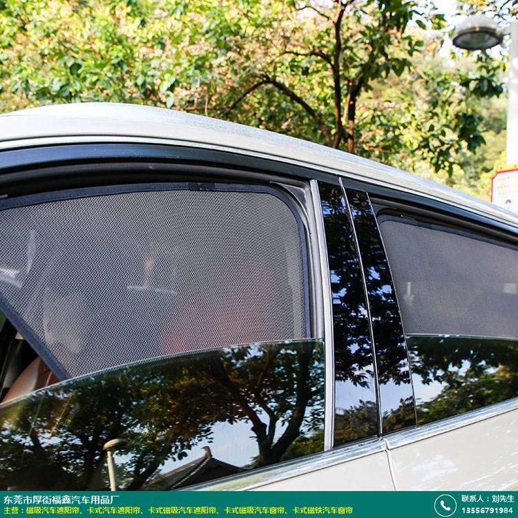 荣威记忆金属磁吸汽车遮阳帘价格采购平台有哪些_福鑫汽车