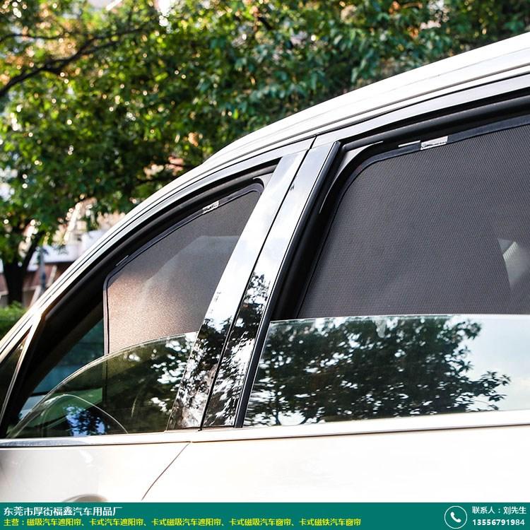 V3网布卡式汽车遮阳帘_福鑫汽车_怎样的用途_价格如何