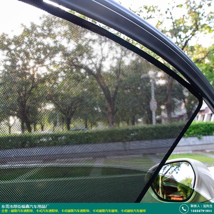 福建卡式汽车遮阳帘_福鑫汽车_质量保证_哪里有优惠