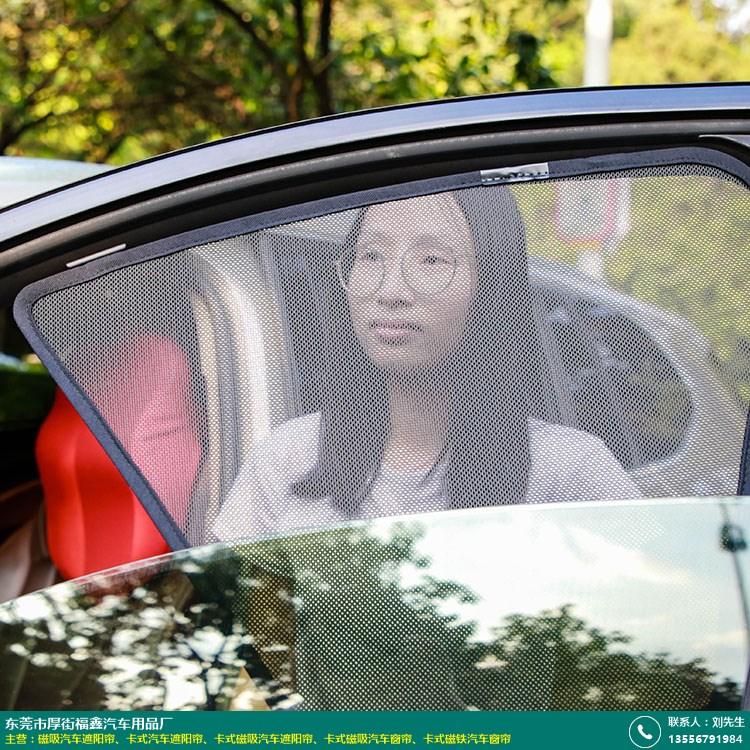 福鑫汽车_标致_蔚来磁吸汽车遮阳帘一般多少钱