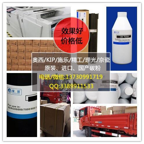 出售奧西B5碳粉,kip 施樂 精工 理光工程機碳粉