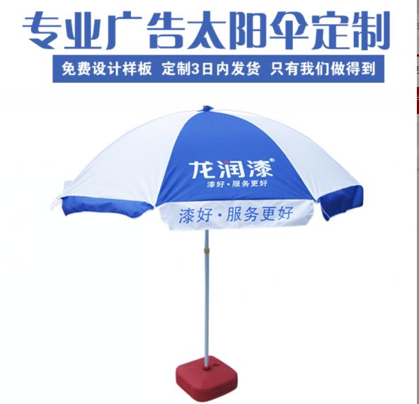 丰雨顺新乐太阳伞 印字印图案LOGO48寸防晒伞定做