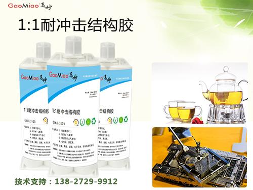 1:1耐冲击结构胶 GMJE-3103