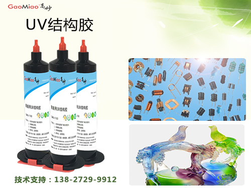 UV结构胶 GMJU-1103