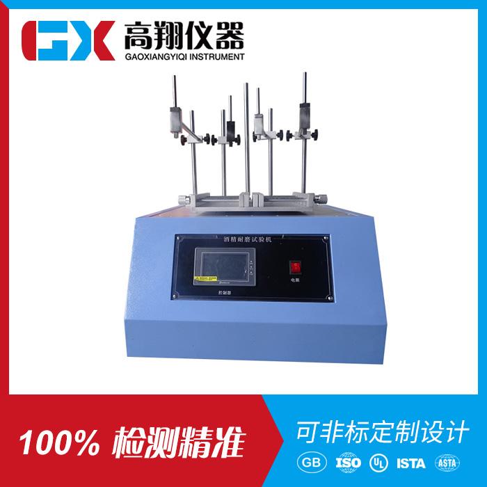 觸摸屏酒精耐磨擦試驗機GX-NM303B