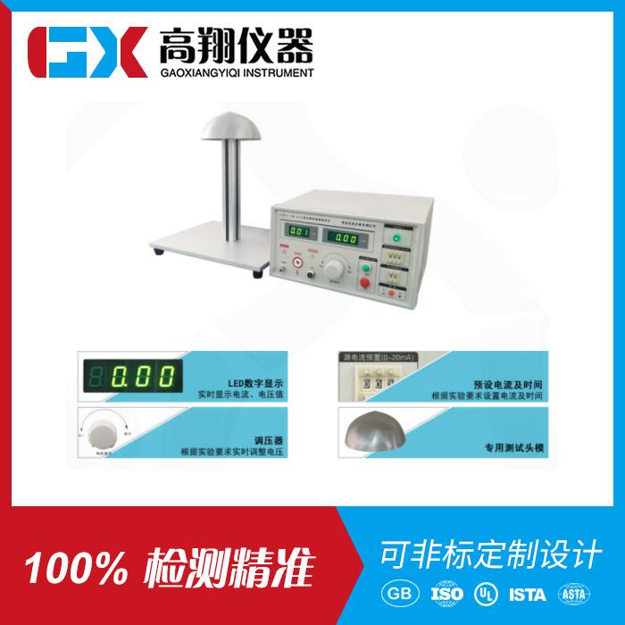 安全帽電絕緣性能測試儀