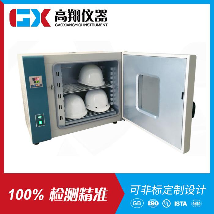 安全帽高溫預處理箱