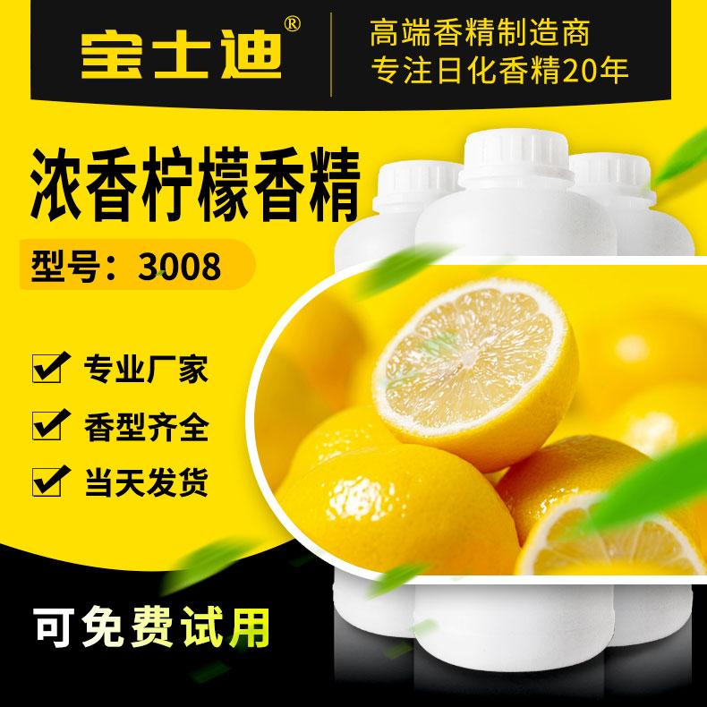 【宝士迪】浓香柠檬香精厂家直销批发,香味纯正,持久留香,当天发货