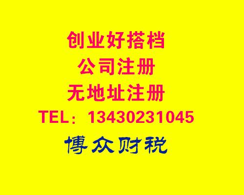 东莞公司注册  东莞代理记账 进出口权 免抵退
