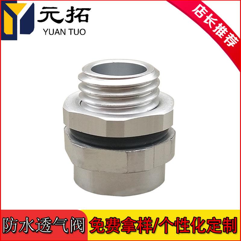 廠家供應IP68等級防水鋁合金透氣閥 新能源電動汽車電池LED呼吸器