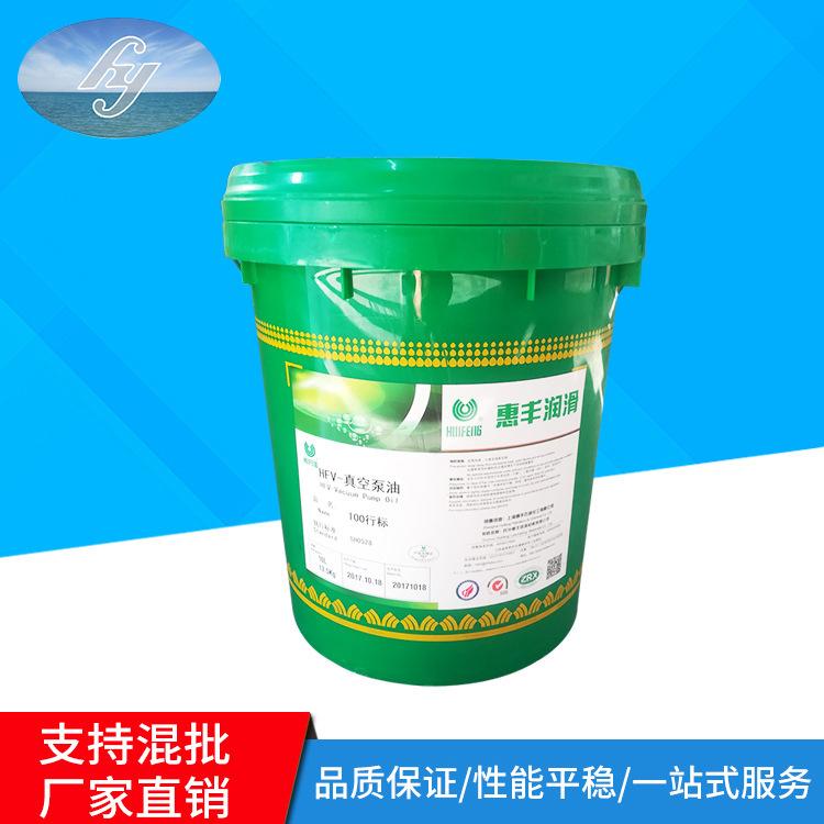 HFV-100惠丰真空泵油