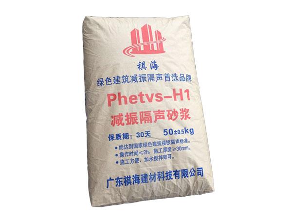 Phetvs-H1隔声砂浆