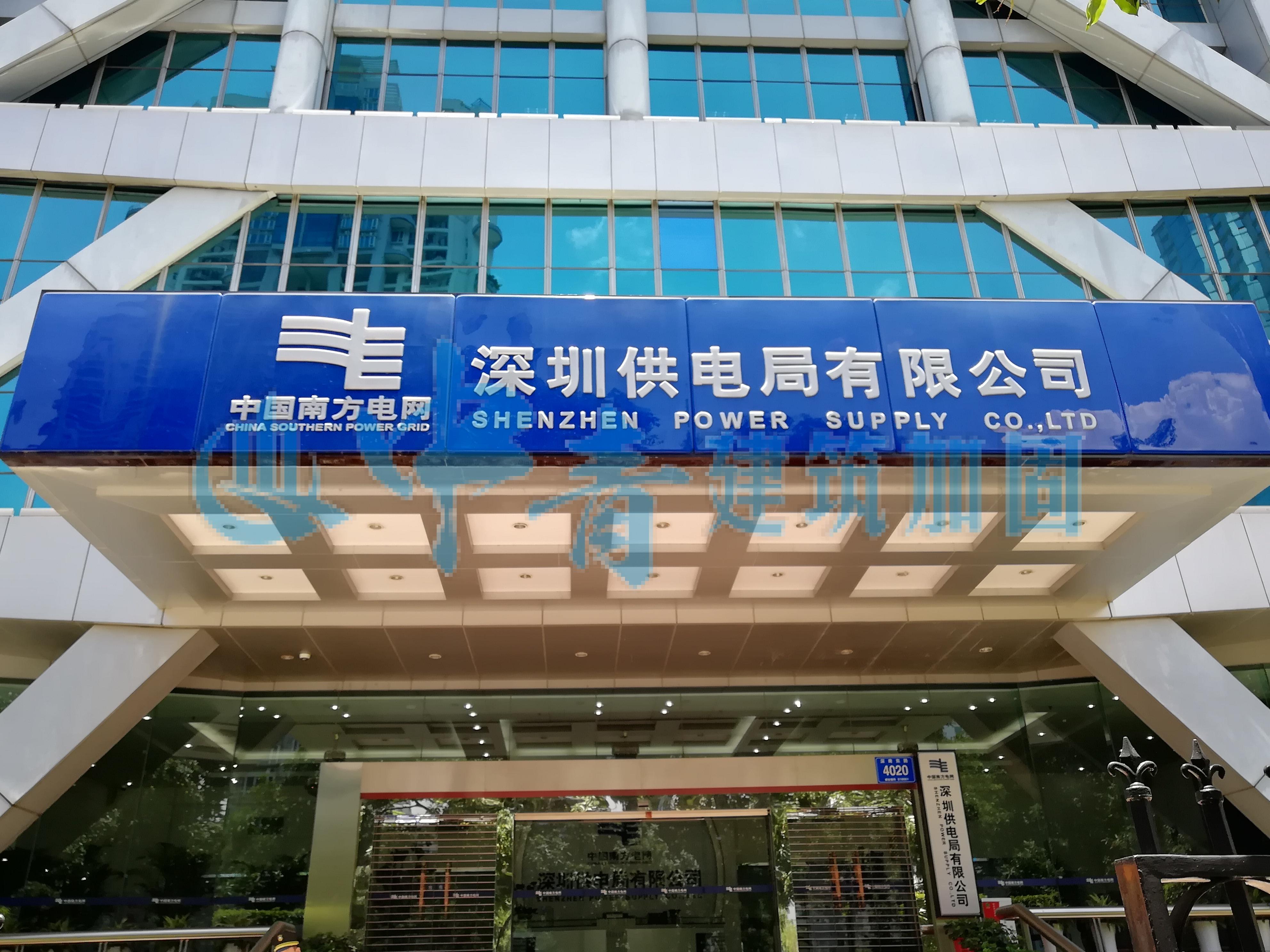 深圳南方电网信息机房升级加固工程