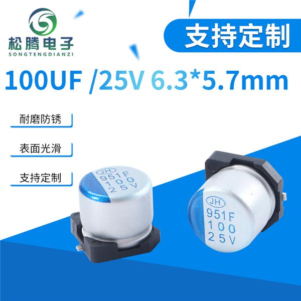 垂直貼片式固態電容
