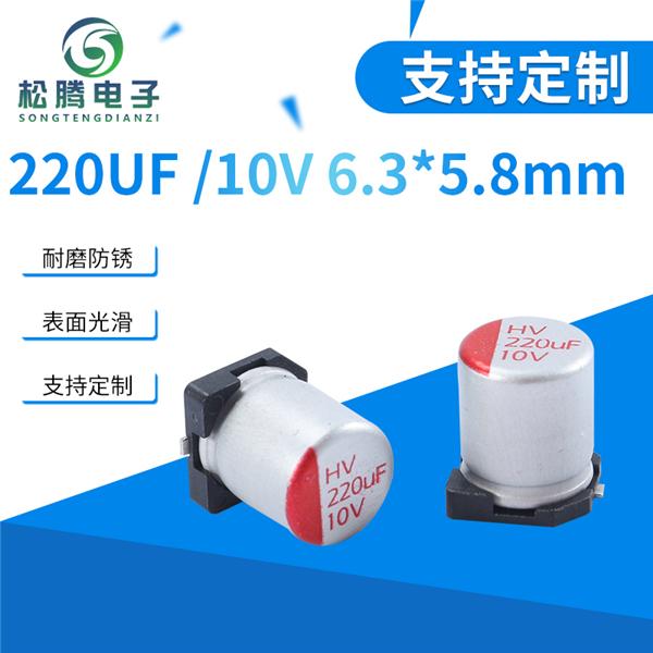 貼片式固態電容器