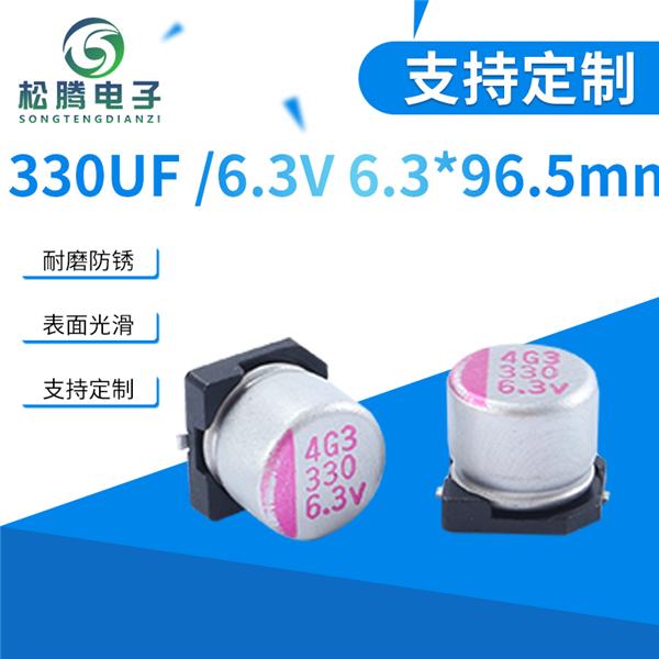 貼片式高頻低阻固態電容