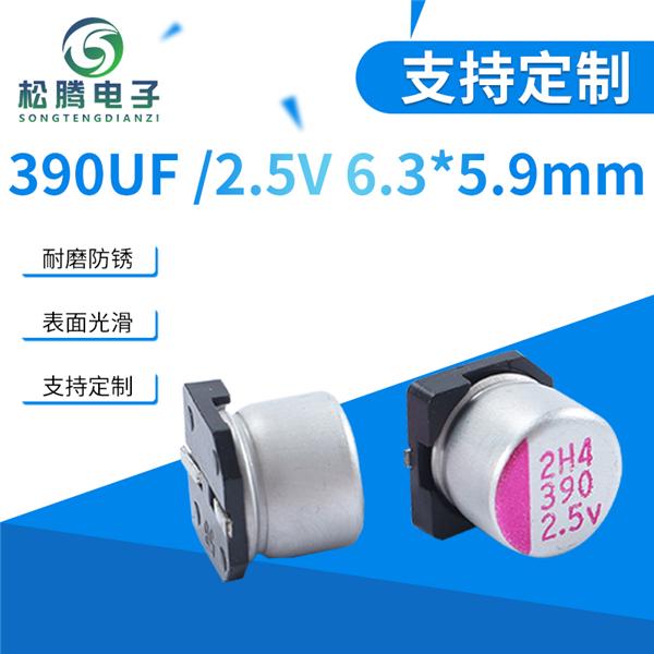 貼片式導電固態電容