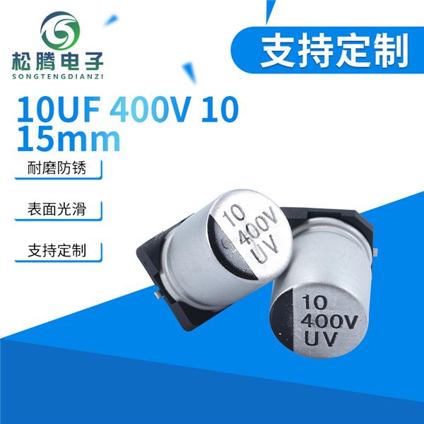 貼片鋁電解電容銷售