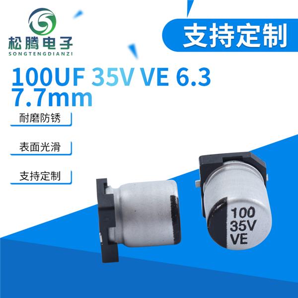35V貼片鋁電解電容