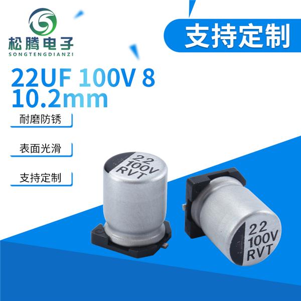 貼片鋁電解電容器