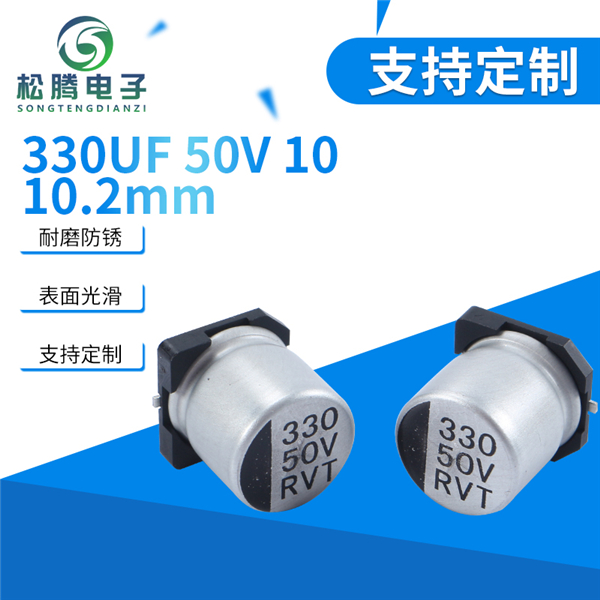 垂直貼片式鋁電解電容器