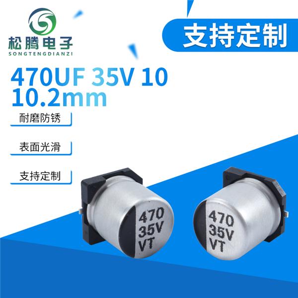 垂直片式鋁電解電容器