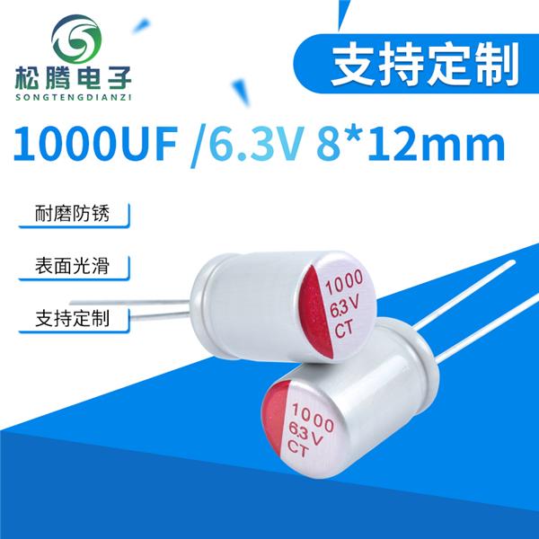 耐高壓插件固態電容