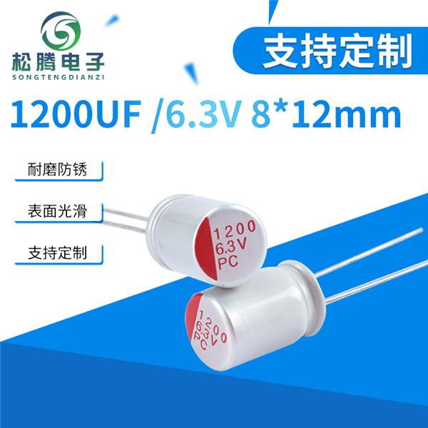 插件低阻抗固態電容