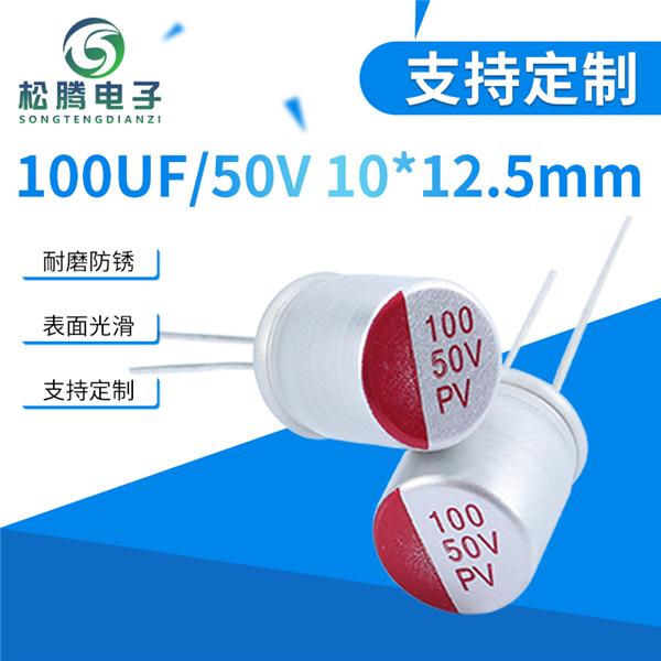 插件低壓固態電容