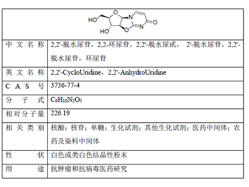 2.2'-脱水尿苷