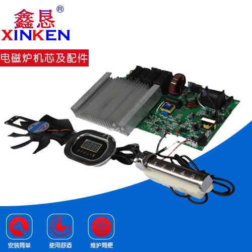 3-5KW通用型电磁炉机芯及配件