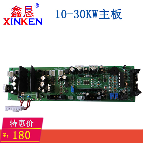 10-30KW主板控制板主板方案电磁炉维修主板大功率机芯解决方案