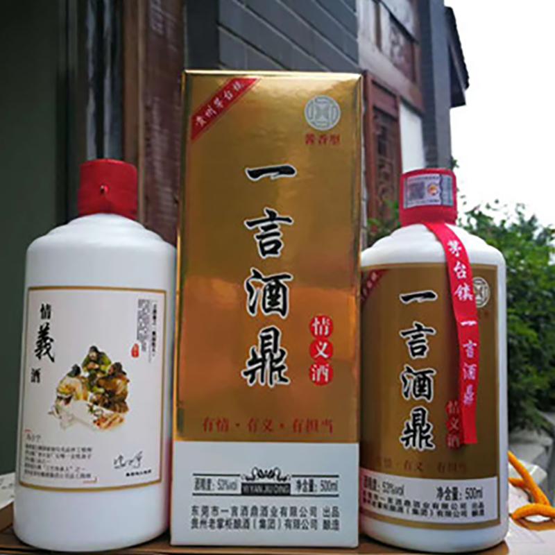 孝道酒_孝道酒白酒公司_一言酒鼎