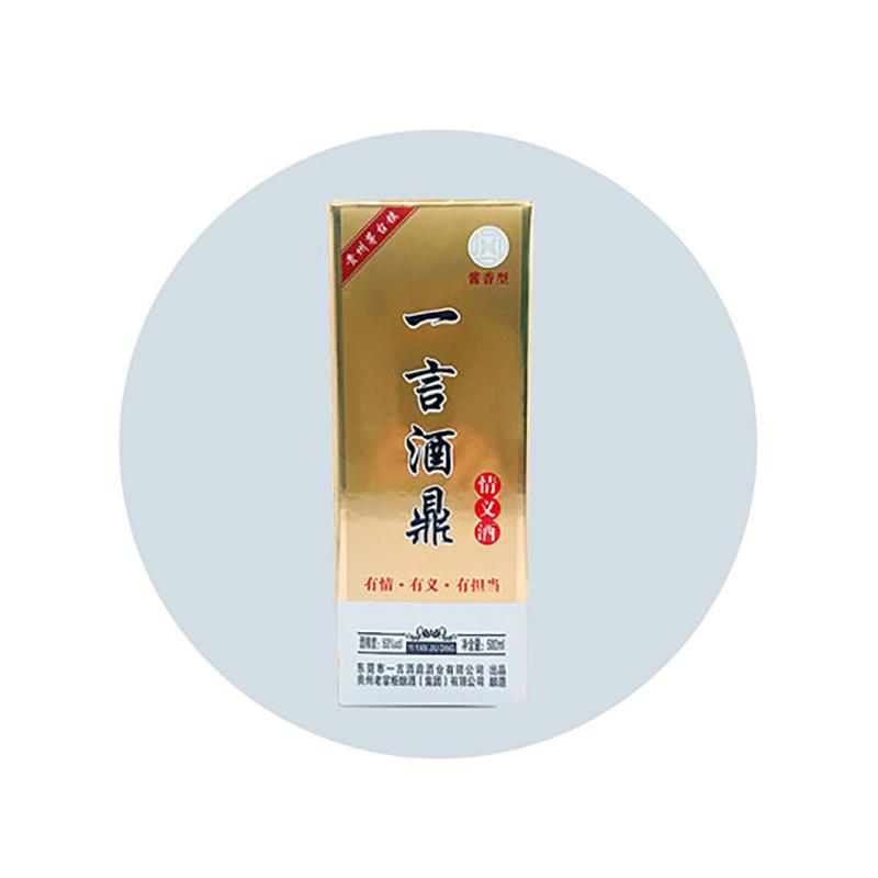 48度_孝道酒白酒聯系方式_一言酒鼎