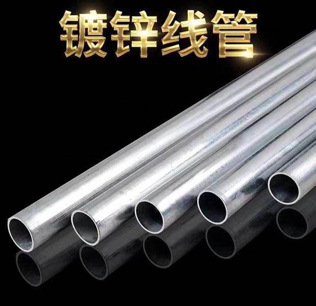 鍍鋅線管生產廠家