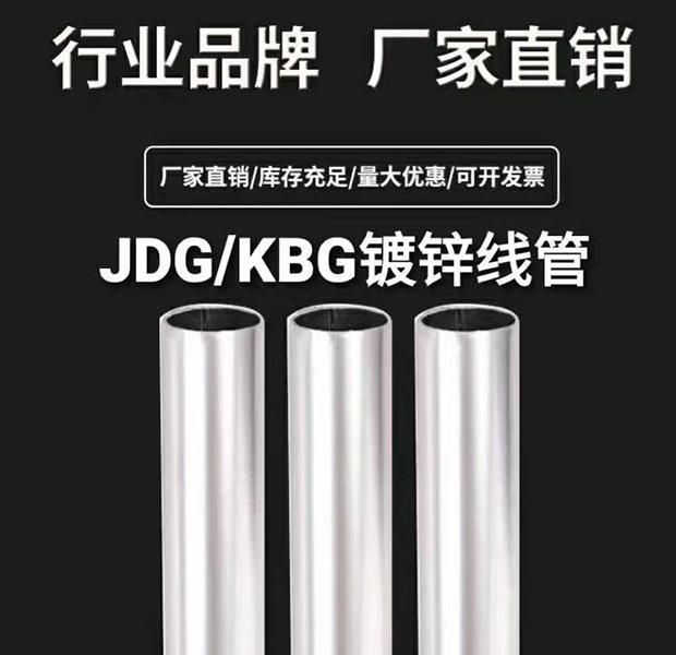 KBG鍍鋅線管