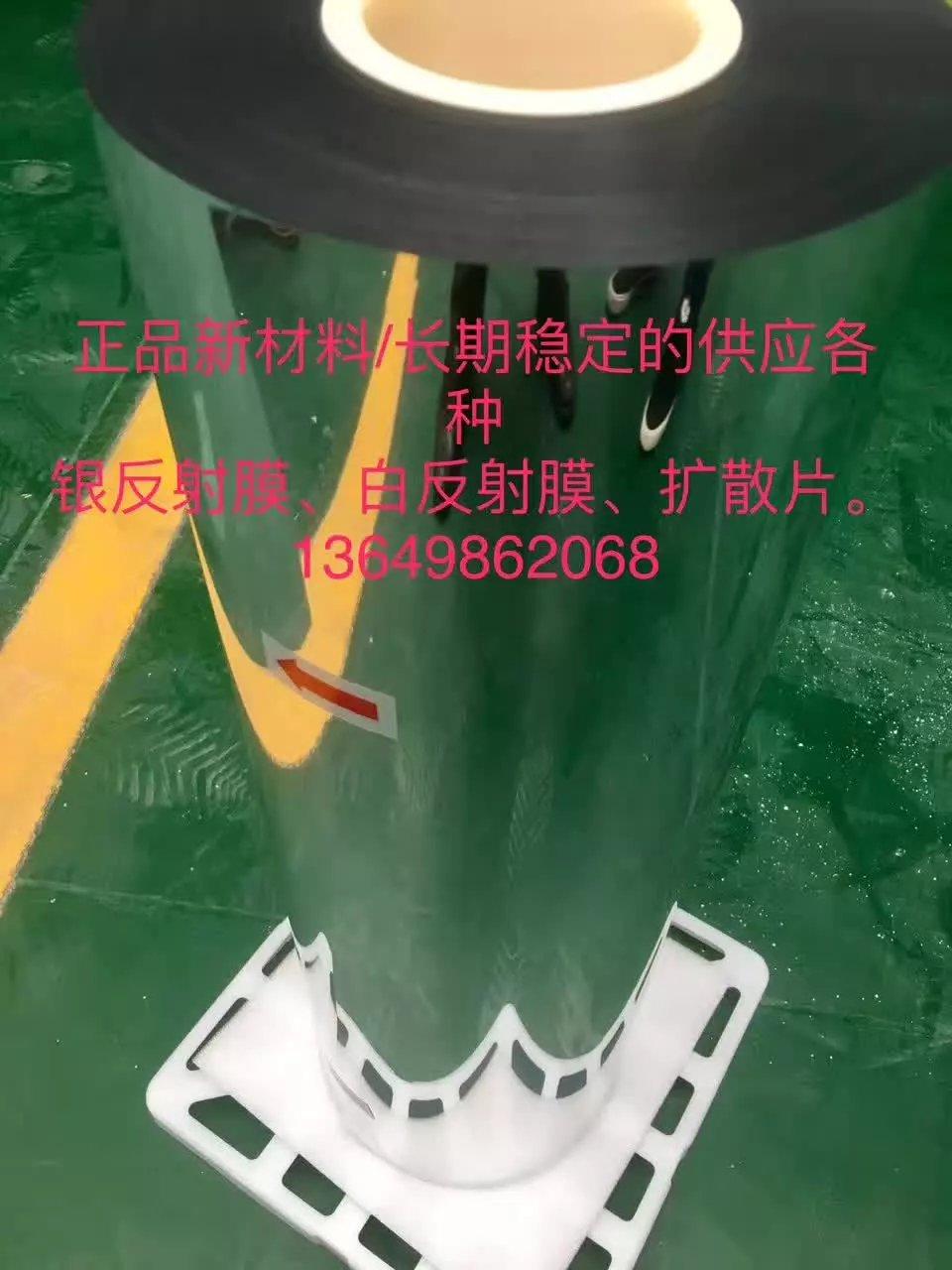 75U-0双银反射膜